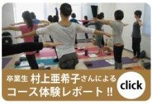 シニアヨガインストラクター資格取得コース/参加者村上亜希子さんの体験記
