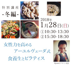 2018年1月28日(日)Ayami先生とGinger先生による特別講座 冬編 『女性力を高めるアーユルヴェーダ式食養生とピラティス』開催します!