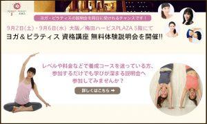 9/2(土)、9/6(水)大阪・梅田ハービスプラザにて無料体験説明会を開催します!