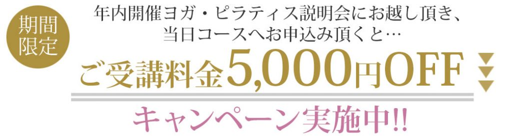 5000offキャンペーン