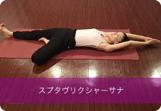 スプタヴリクシャーサナ| 股関節のを柔らかくし気持ちを落ち着けたい方におススメ1