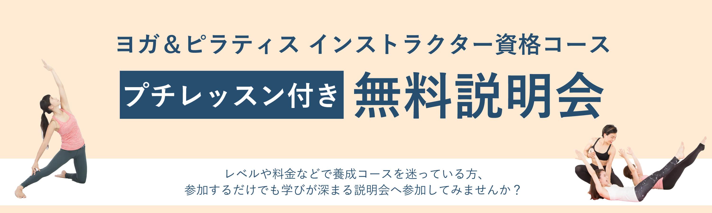 ピラティス無料体験・説明会