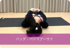 バッダ・パドマアーサナ | 肩・股関節を柔らかくし骨盤のゆがみを矯正したい方におススメ!