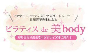 ピラティスde美body 〜毎月自宅で出来るエクササイズをご紹介!!〜