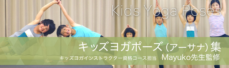 キッズヨガ ポーズ集