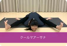 クールマアーサナ | 股関節を柔らかくし、腰、背中のストレッチにおススメ!