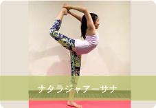 ナタラジャアーサナ | キッズヨガポーズ(アーサナ)集