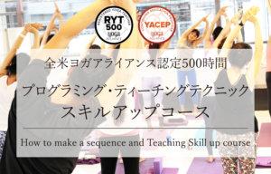 【YACEP対象】プログラミング・ティーチングテクニック スキルアップコース