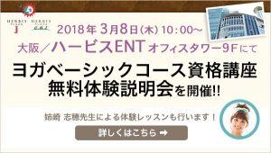 大阪・梅田ハービスENTにて無料体験説明会を開催します!