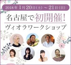 2018年1月20日(土)・21日(日)名古屋でワークショップを開催します!!【名古屋】