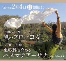2018年2月4日(日)バクティフローヨガ創始者Mao先生のワークショップ開催します![大阪・本町]