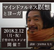 2018年2月12日(月・祝)yama先生による「マインドフルネス瞑想とヨーガ」ワークショップ開催決定しました!![大阪・千里中央]