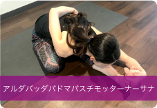 アルダバッダパドマパスチモッターナーサナ | 股関節を柔らかくし、内臓を活性化におススメ!
