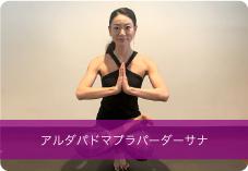 アルダパドマプラパーダーサナ | 足腰の強化とバランス力UPしたい方におススメ!