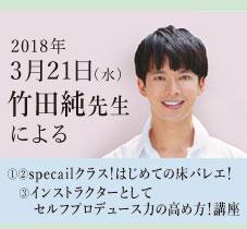 2018年3月21日(水・祝)竹田純先生によるワークショップが決定しました![大阪・本町]
