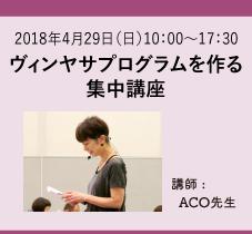 2018年4月29日(日)ACO先生による、「ヴィンヤサプログラムを作る集中講座」ワークショップ開催![大阪・本町]