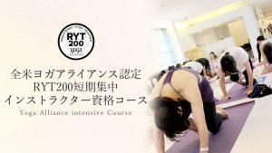 4/16(月) 開講!RYT200短期集中インストラクター資格コース