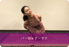 パーシャアーサナ | 足首とすねの筋肉鍛え美脚を目指す方におススメ!