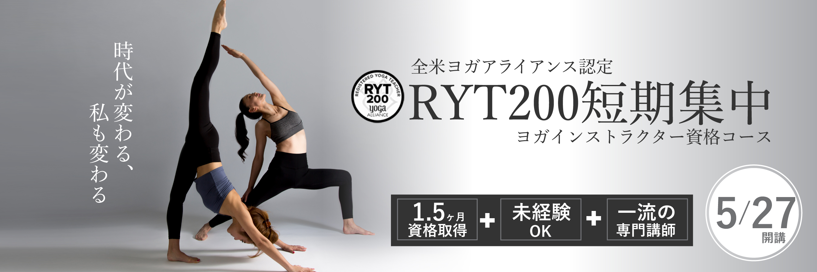 ryt200-intensive