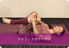 スチランドラアーサナ | また関節の柔軟性をリラックス効果を高めるのにおススメ!