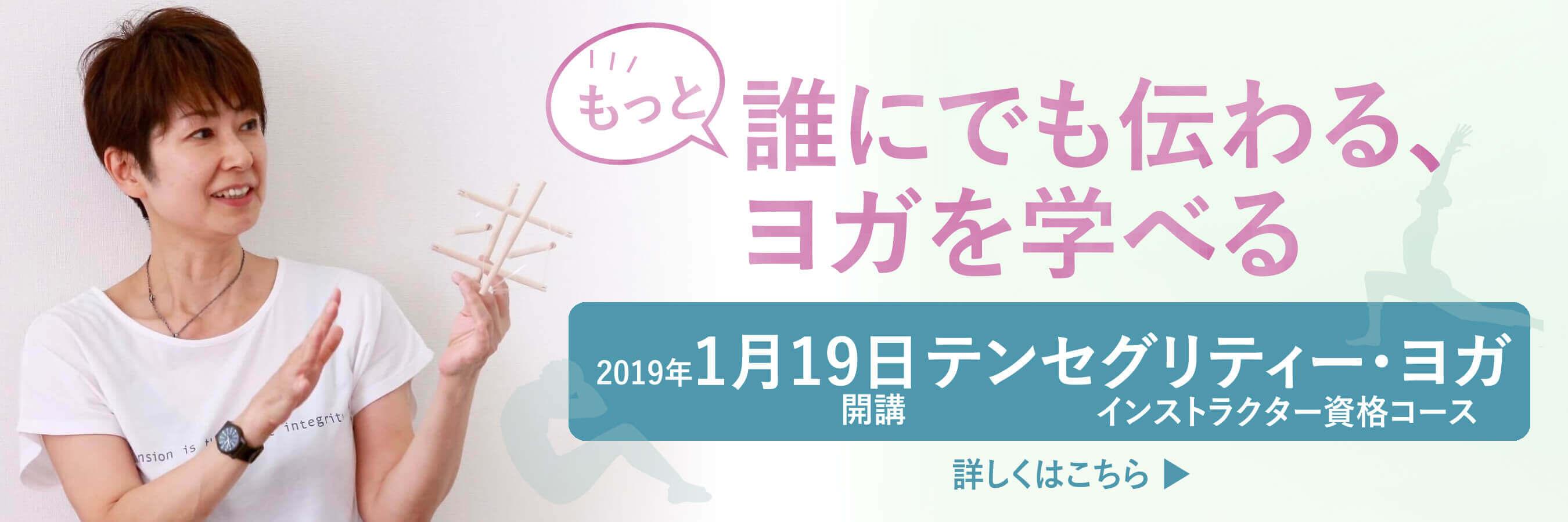 テンセグリティーヨガインストラクターコース2019年1月開講!
