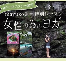 三宮スタジオ限定】 スペシャルクラスを開催!! mayuko先生特別レッスン『女性の為のヨガ』