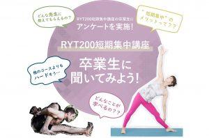 4/16(月)開講!RYT200時間短期集中コースの卒業生のお声