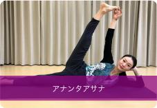 アナンタアサナ | 背中や腰の筋肉が鍛えられ腰痛予防