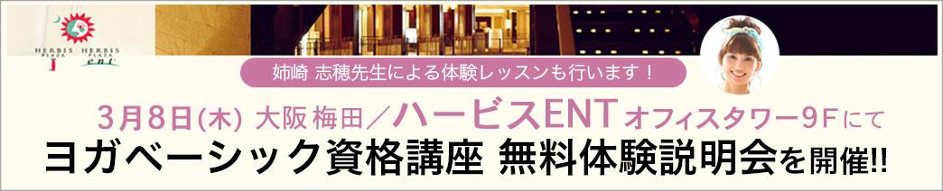 大阪・梅田ハービスENTにて開催!ヨガインストラクター養成コース無料体験説明会