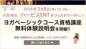 3/8(木) 大阪・梅田ハービスENTにて無料体験説明会を開催!
