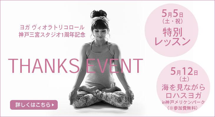 1805_thanksevent_san_730_1