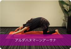 アルダハヌマーンアーサナ | デスクワークで疲れた脚に、むくみ解消とスッキリ効果におススメ!