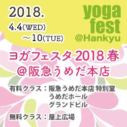 4/4(水)〜 4/10(火)YOGAFEST HANKYU 2018 SPRING[梅田]で開催されます!!