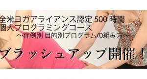 5月18日(金)【個人プログラミングコース卒業生向け】ブラッシュアップを開催します!