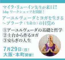 2018年7月29日(日)マイラ・リューイン先生が来日!!1dayワークショップを開催「アーユルヴェーダとヨガを生きる〜プラーナ(生命力)の目覚め」[大阪・本町]