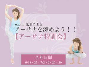 6/18(月)開講!アーサナを深めよう【アーサナ特訓会】