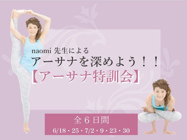 asana-naomi-1