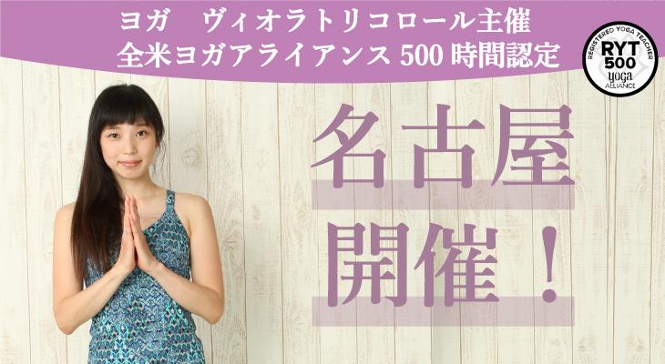 nagoya-news