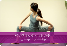 パリヴリッタ・ウトカタ・コーナ・アーサナ | 脚全体の筋肉を引き締める美脚効果&肩こり改善に効果的