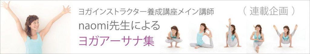 なおみ先生のアーサナ集