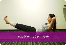 アルダナーバアーサナ | 姿勢を安定させるための筋力アップ!