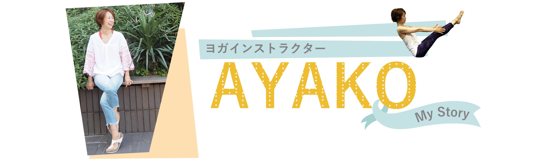 私がインストラクターになるまで 〜AYAKO〜