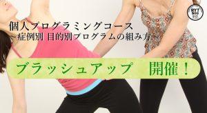 8/9(木)【個人プログラミングコース卒業生向け】ブラッシュアップを開催します!