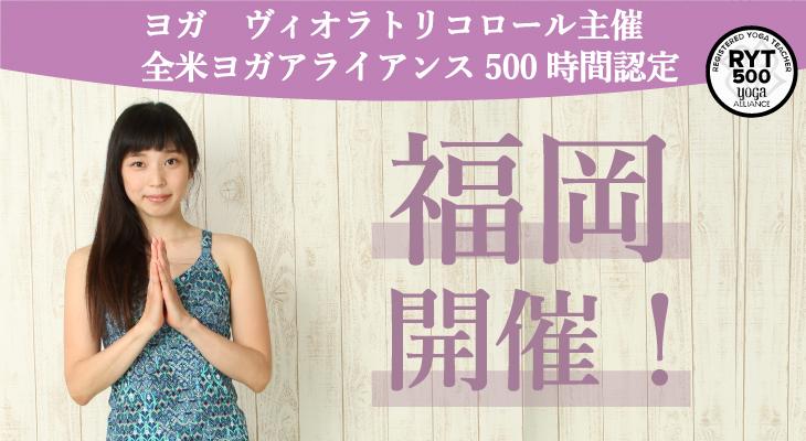 fukuoka-info