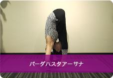 パーダハスタアーサナ | 腰痛の予防・内臓機能の向上