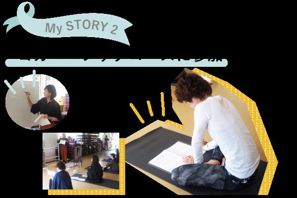 story2ヴィオラトリコロールのヨガベーシック資格コースを受講中!アーユルヴェーダ