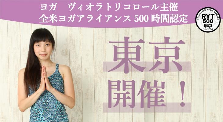 tokyo-info