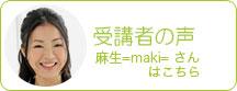 参加者 麻生=maki=さんの体験記