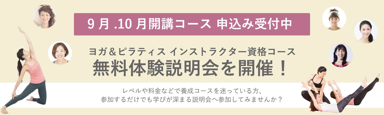 ヨガ無料体験・説明会