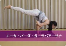 エーカ・パーダ・ガーラバアーサナ | 腹部臓器のマッサージにおススメ!